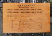 京都府京都市左京区 旧武徳殿